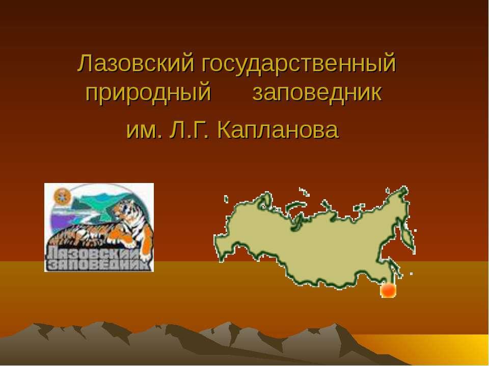 Лазовский государственный природный заповедник им. Л.Г. Капланова