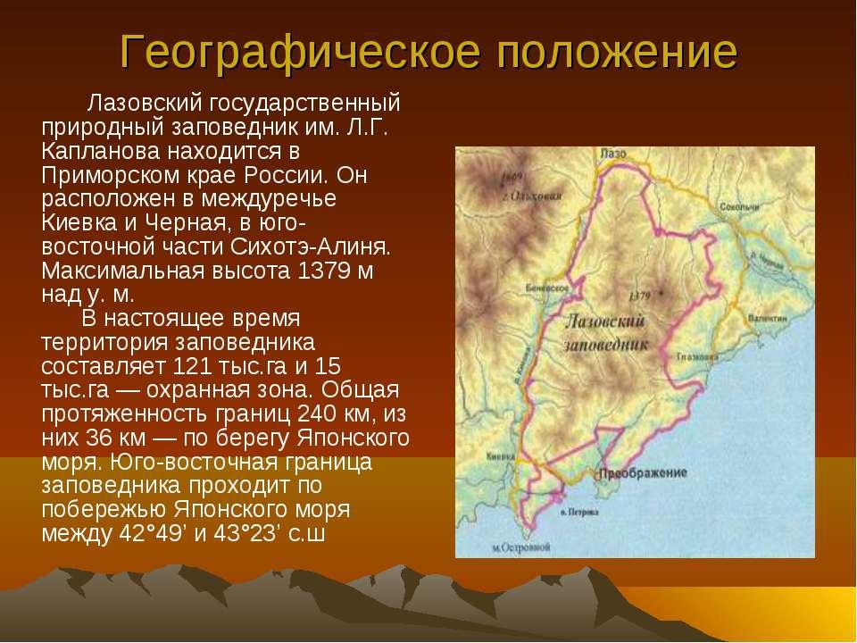 Географическое положение Лазовский государственный природный заповедник им. Л...
