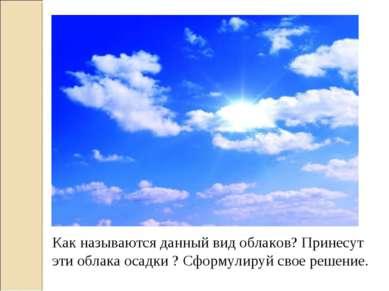 Как называются данный вид облаков? Принесут эти облака осадки ? Сформулируй с...