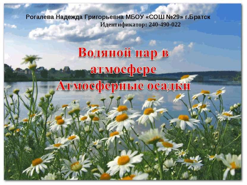 Рогалева Надежда Григорьевна МБОУ «СОШ №29» г.Братск Идентификатор: 240-490-022