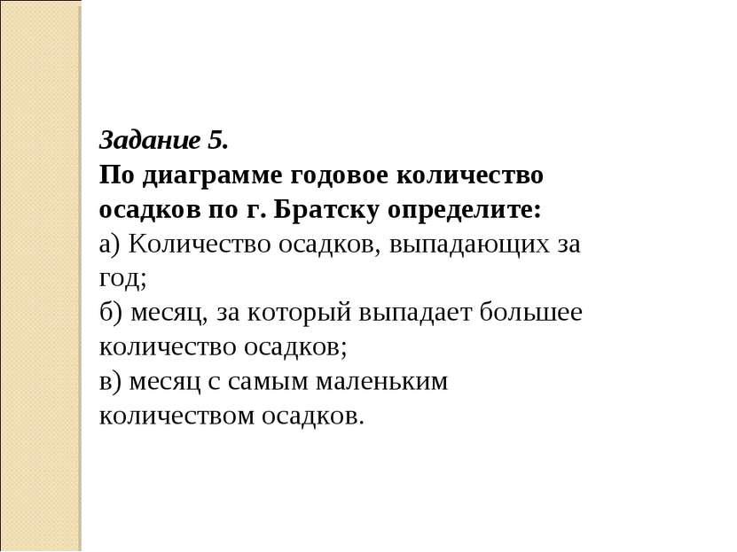 Задание 5. По диаграмме годовое количество осадков по г. Братску определите: ...