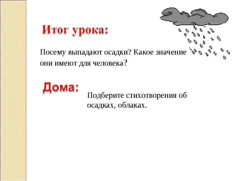 Подберите стихотворения об осадках, облаках. Посему выпадают осадки? Какое зн...