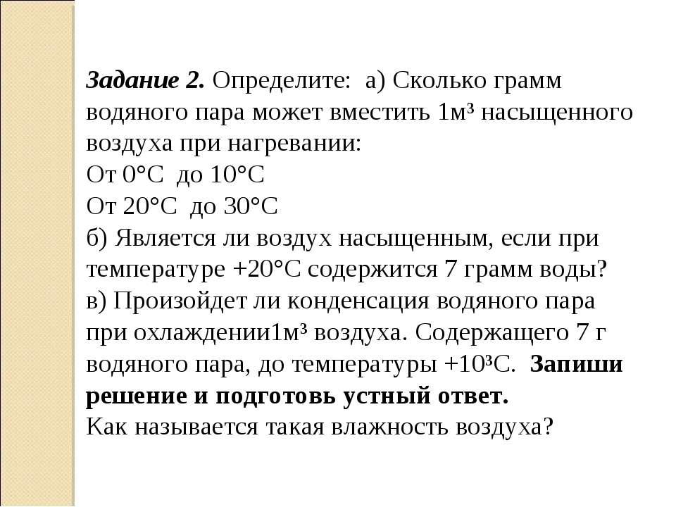 Задание 2. Определите: а) Сколько грамм водяного пара может вместить 1м³ насы...