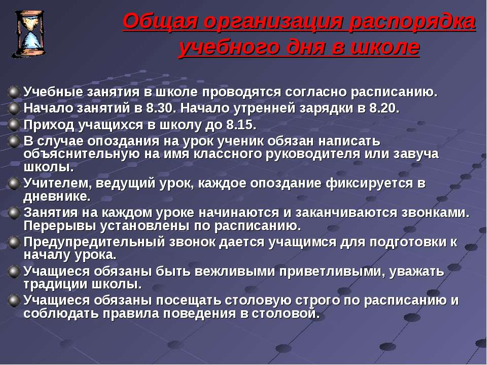 Общая организация распорядка учебного дня в школе Учебные занятия в школе про...