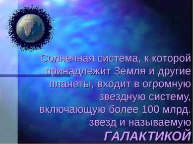Солнечная система, к которой принадлежит Земля и другие планеты, входит в огр...