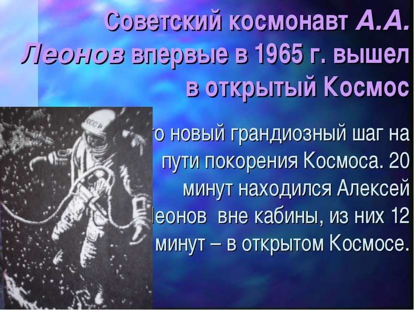 Советский космонавт А.А. Леонов впервые в 1965 г. вышел в открытый Космос Это...
