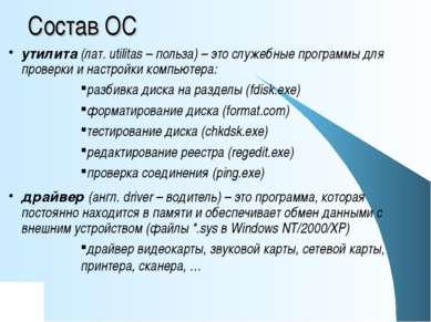 Состав ОС утилита (лат. utilitas – польза) – это служебные программы для пров...