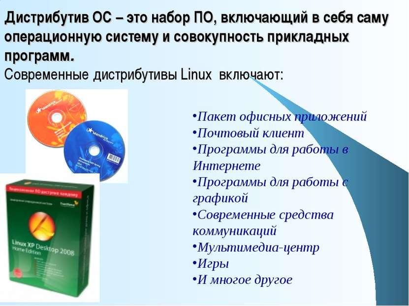 Дистрибутив ОС – это набор ПО, включающий в себя саму операционную систему и ...