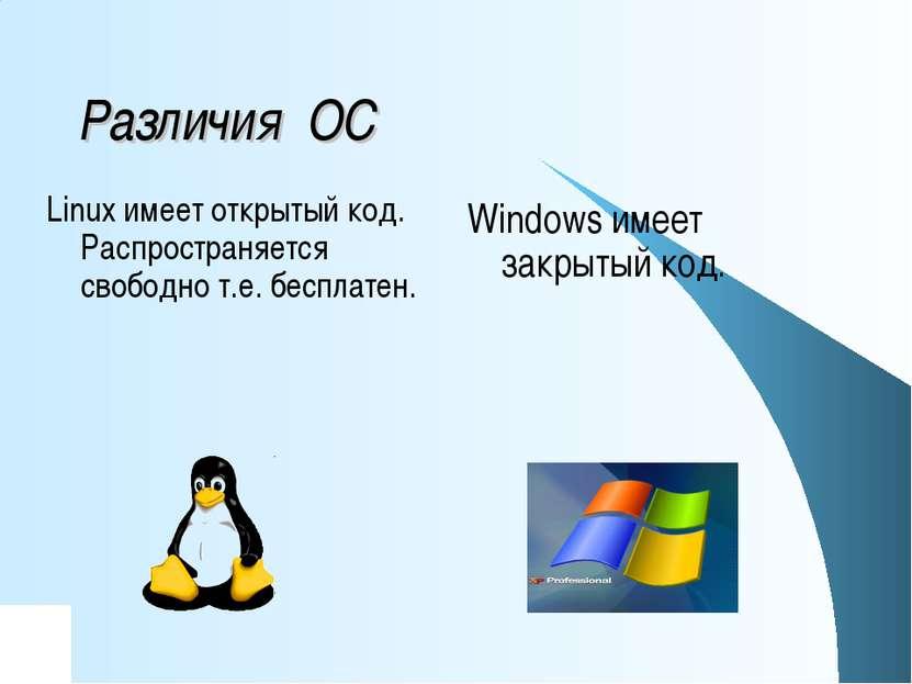 Различия ОС Windows имеет закрытый код. Linux имеет открытый код. Распростран...