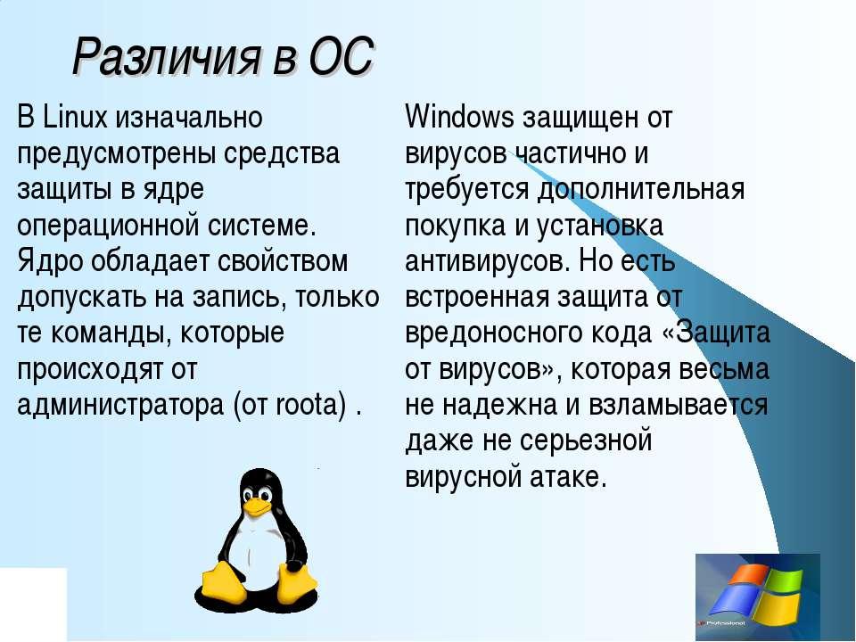 Различия в ОС В Linux изначально предусмотрены средства защиты в ядре операци...