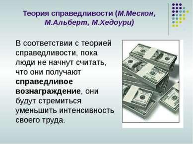 Теория справедливости (М.Мескон, М.Альберт, М.Хедоури) В соответствии с теори...