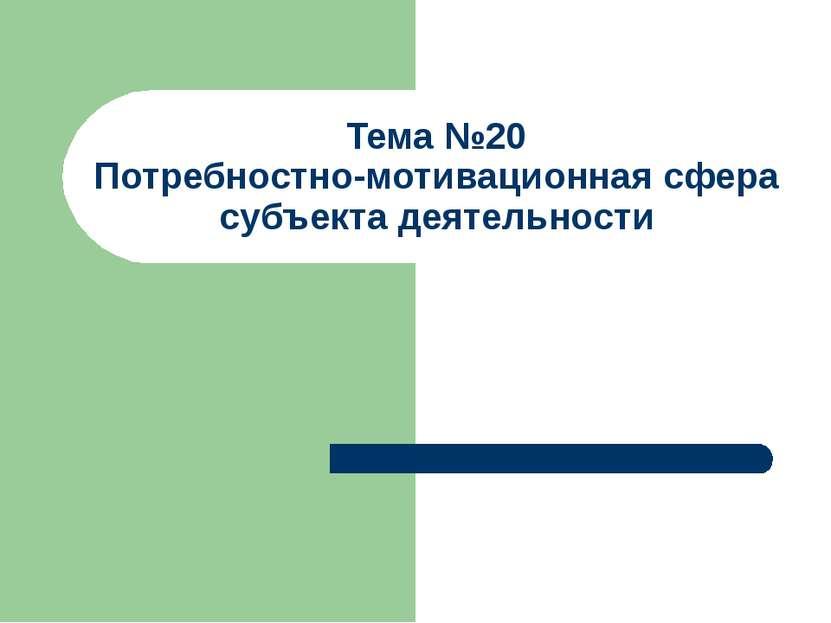 Тема №20 Потребностно-мотивационная сфера субъекта деятельности