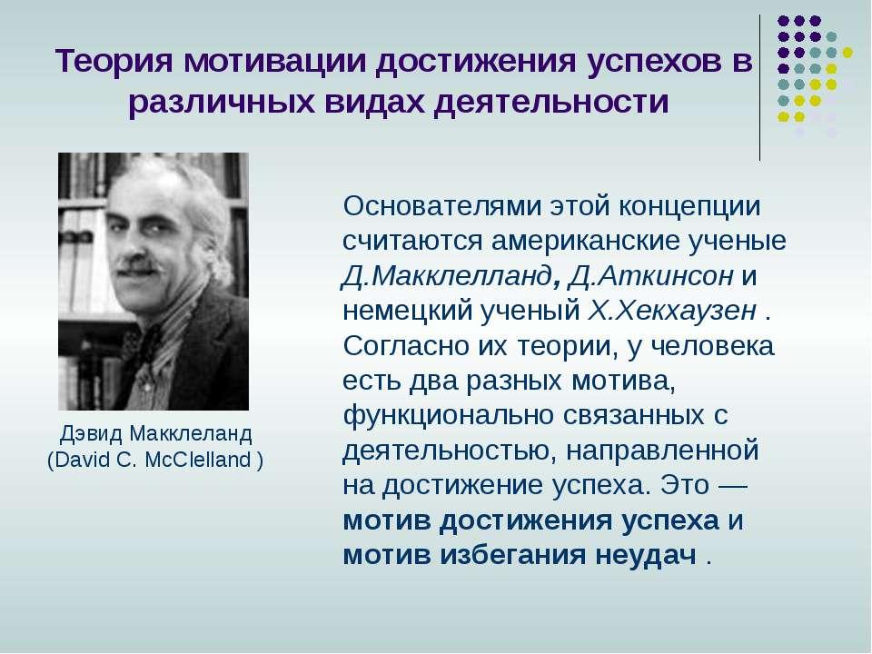 Теория мотивации достижения успехов в различных видах деятельности Дэвид Макк...