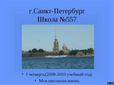г.Санкт-Петербург Школа №557 I четверть(2009-2010 учебный год) Моя школьная ж...