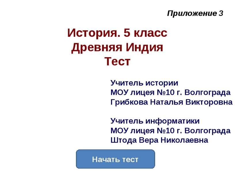 Начать тест Учитель истории МОУ лицея №10 г. Волгограда Грибкова Наталья Викт...