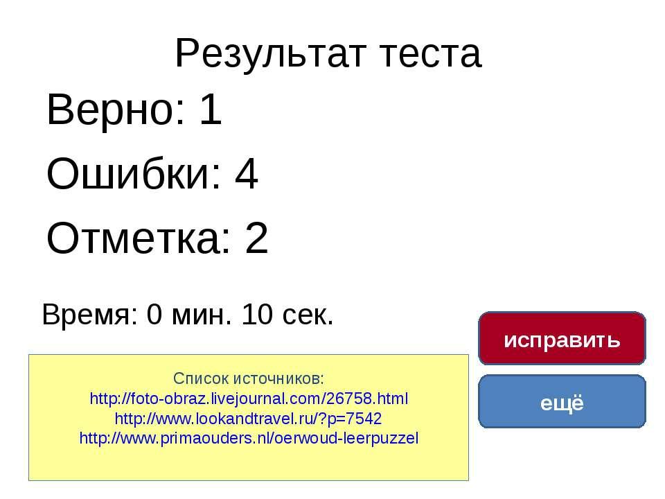 Результат теста Верно: 1 Ошибки: 4 Отметка: 2 Время: 0 мин. 10 сек. ещё испра...
