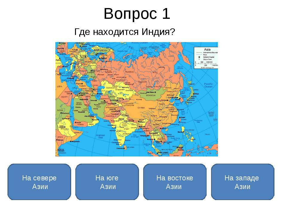 Вопрос 1 Где находится Индия? На юге Азии На севере Азии На востоке Азии На з...