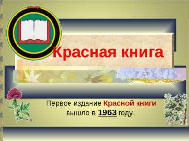Первое издание Красной книги вышло в 1963 году. Красная книга