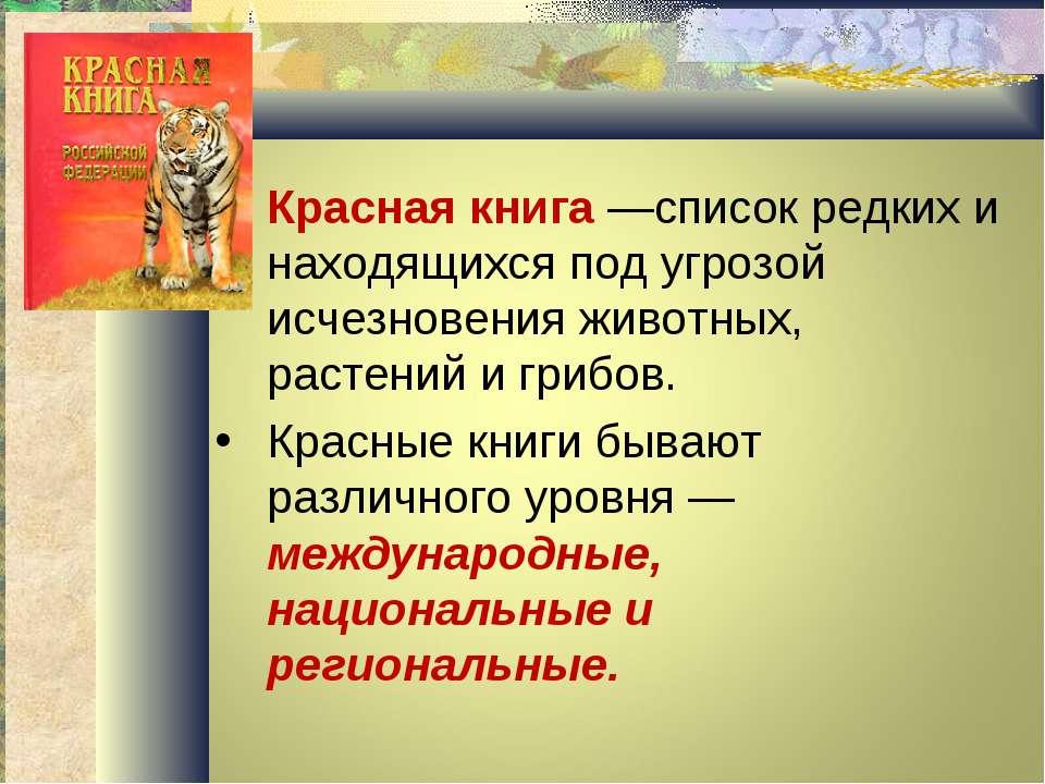 Презентация Красная Книга скачать бесплатно Красная книга список редких и находящихся под угрозой исчезновения животных