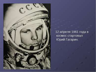 12 апреля 1961 года в космос стартовал Юрий Гагарин.