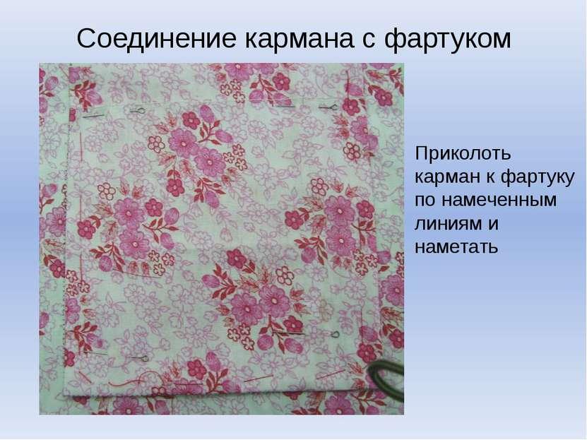 Соединение кармана с фартуком Приколоть карман к фартуку по намеченным линиям...