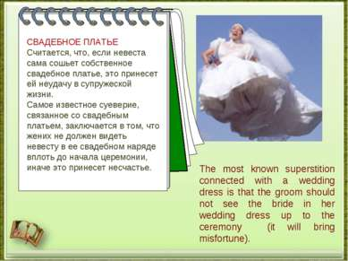 СВАДЕБНОЕ ПЛАТЬЕ Cчитается, что, если невеста сама сошьет собственное свадебн...