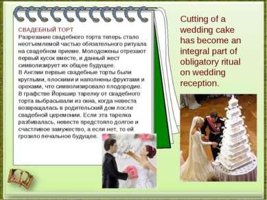 СВАДЕБНЫЙ ТОРТ Разрезание свадебного торта теперь стало неотъемлемой частью о...