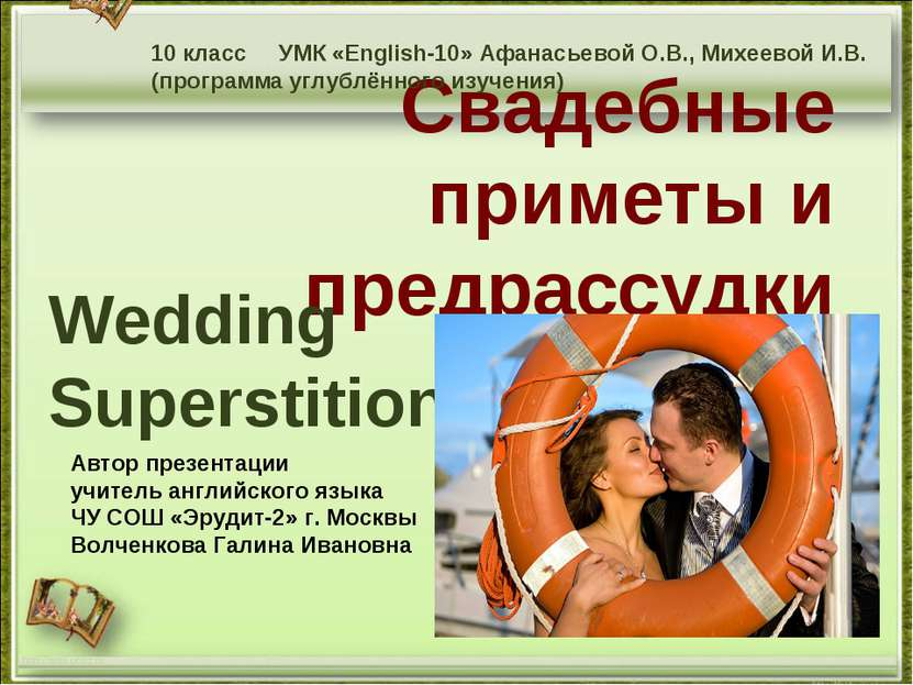 Свадебные приметы и предрассудки Wedding Superstitions http://aida.ucoz.ru 10...