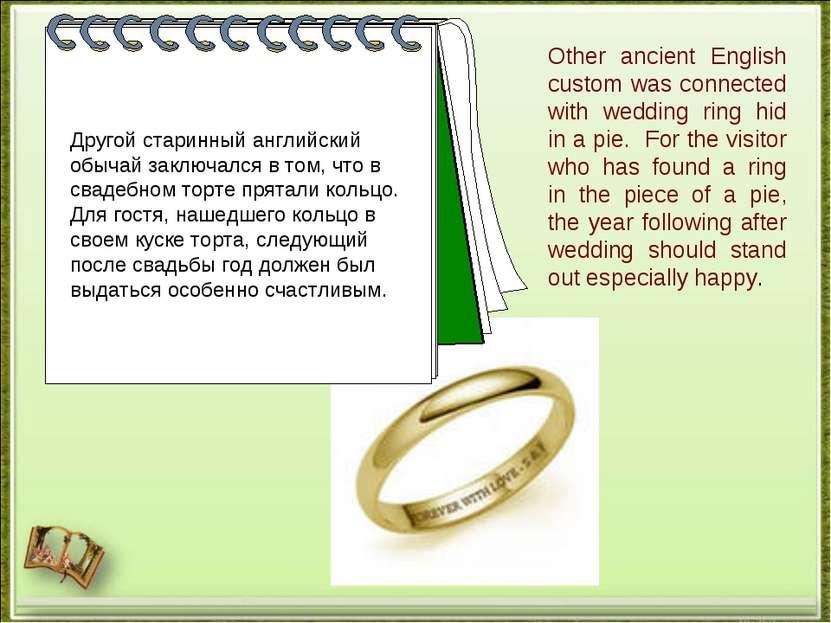 Другой старинный английский обычай заключался в том, что в свадебном торте пр...