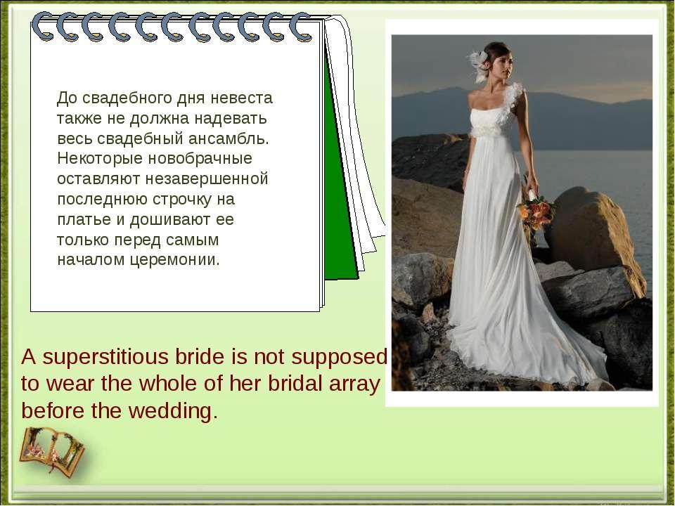 До свадебного дня невеста также не должна надевать весь свадебный ансамбль. Н...