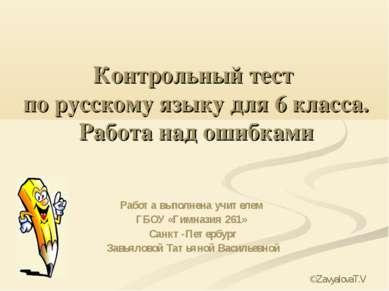 Контрольный тест по русскому языку для 6 класса. Работа над ошибками Работа в...