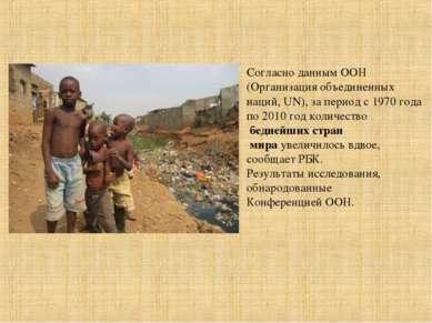 Согласно данным ООН (Организацияобъединенных наций, UN), за период с1970 го...