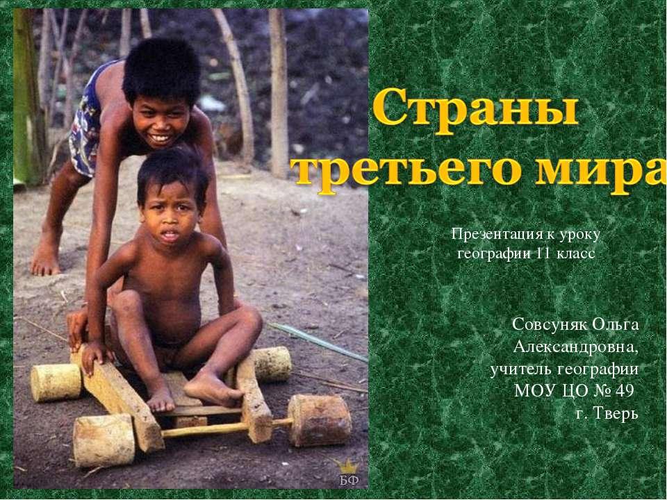 Презентация к уроку географии 11 класс Совсуняк Ольга Александровна, учитель ...