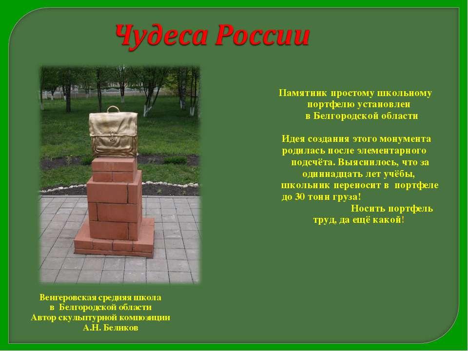 Памятник простому школьному портфелю установлен в Белгородской области Идея с...