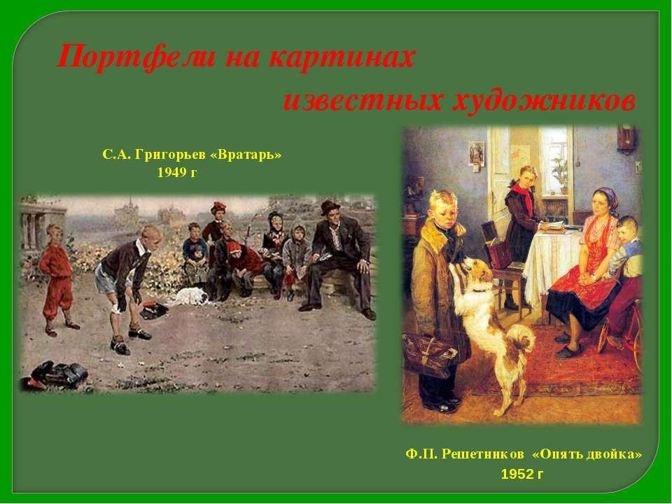 Ф.П. Решетников «Опять двойка» 1952 г С.А. Григорьев «Вратарь» 1949 г Портфел...