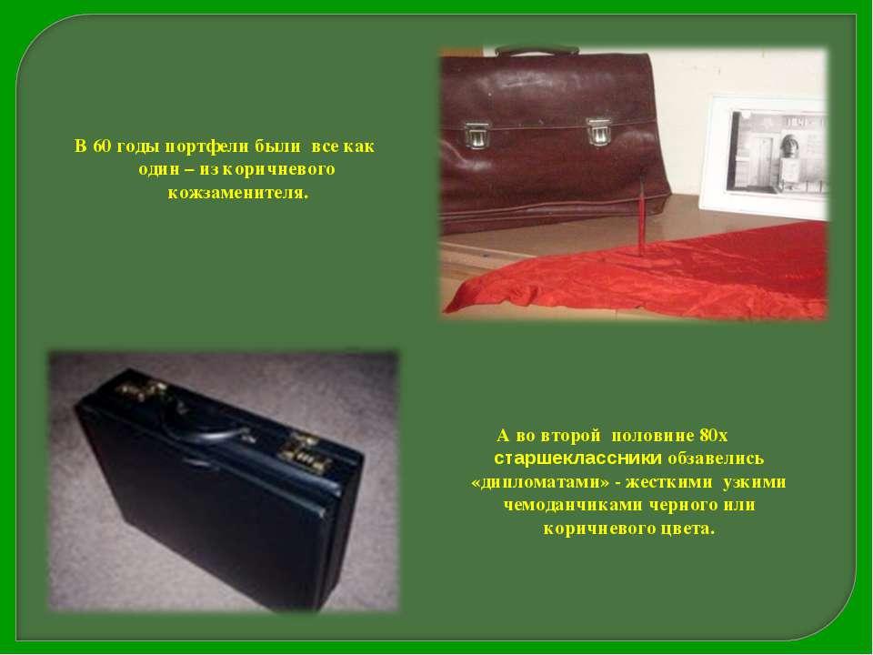 В 60 годы портфели были все как один – из коричневого кожзаменителя. А во вто...