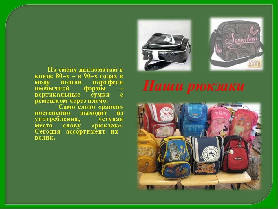 На смену дипломатам в конце 80–х – в 90–х годах в моду вошли портфели необычн...