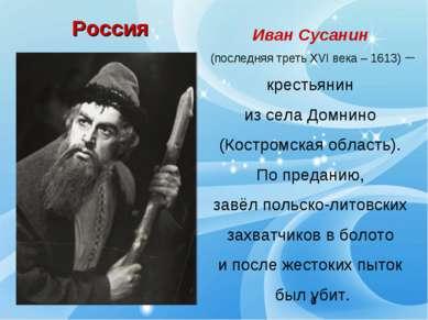 Россия Иван Сусанин (последняя треть XVI века – 1613) – крестьянин из села До...