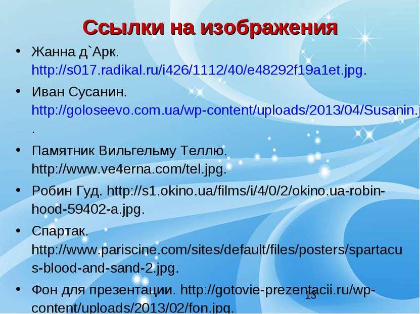 Ссылки на изображения Жанна д`Арк. http://s017.radikal.ru/i426/1112/40/e48292...