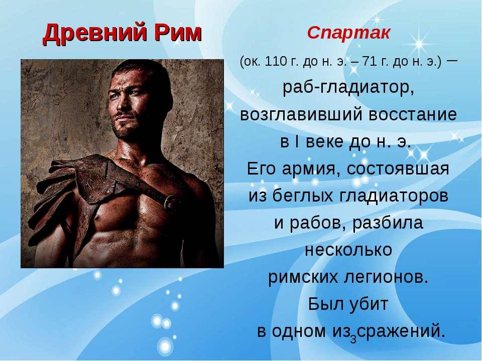 Древний Рим Спартак (ок. 110 г. до н. э. – 71 г. до н. э.) – раб-гладиатор, в...