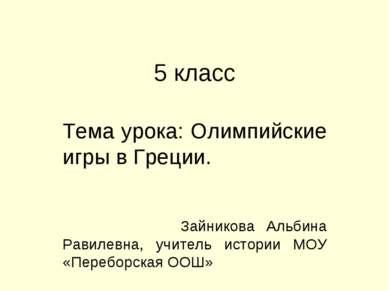 5 класс Тема урока: Олимпийские игры в Греции. Зайникова Альбина Равилевна, у...
