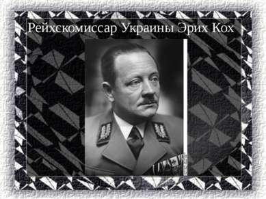 Рейхскомиссар Украины Эрих Кох