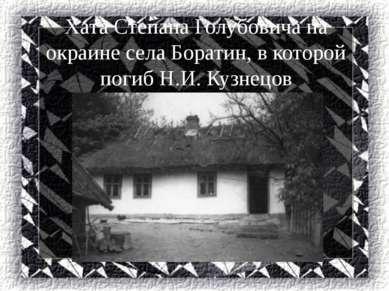 Хата Степана Голубовича на окраине села Боратин, в которой погиб Н.И. Кузнецов