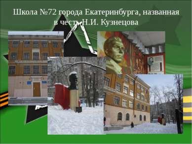 Школа №72 города Екатеринбурга, названная в честь Н.И. Кузнецова