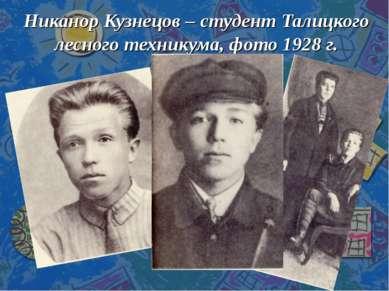 Никанор Кузнецов – студент Талицкого лесного техникума, фото 1928 г.