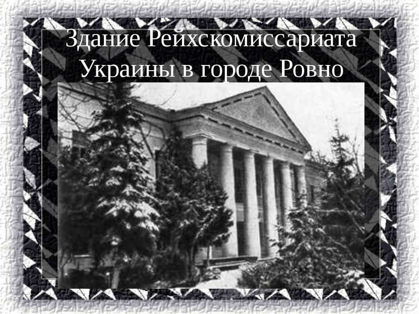 Здание Рейхскомиссариата Украины в городе Ровно