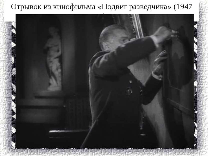 Отрывок из кинофильма «Подвиг разведчика» (1947 г.)