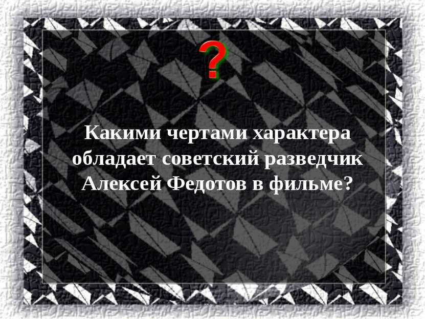 Какими чертами характера обладает советский разведчик Алексей Федотов в фильме?