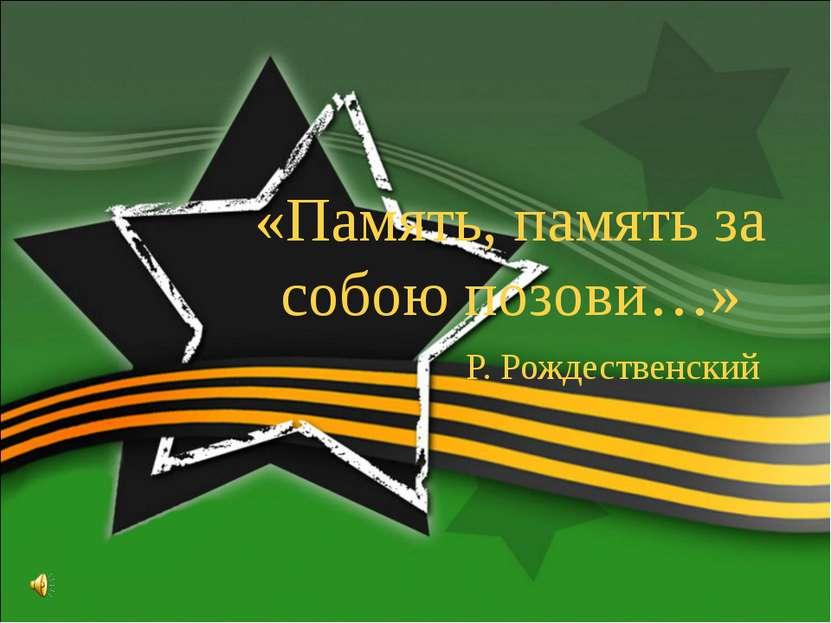 «Память, память за собою позови…» Р. Рождественский