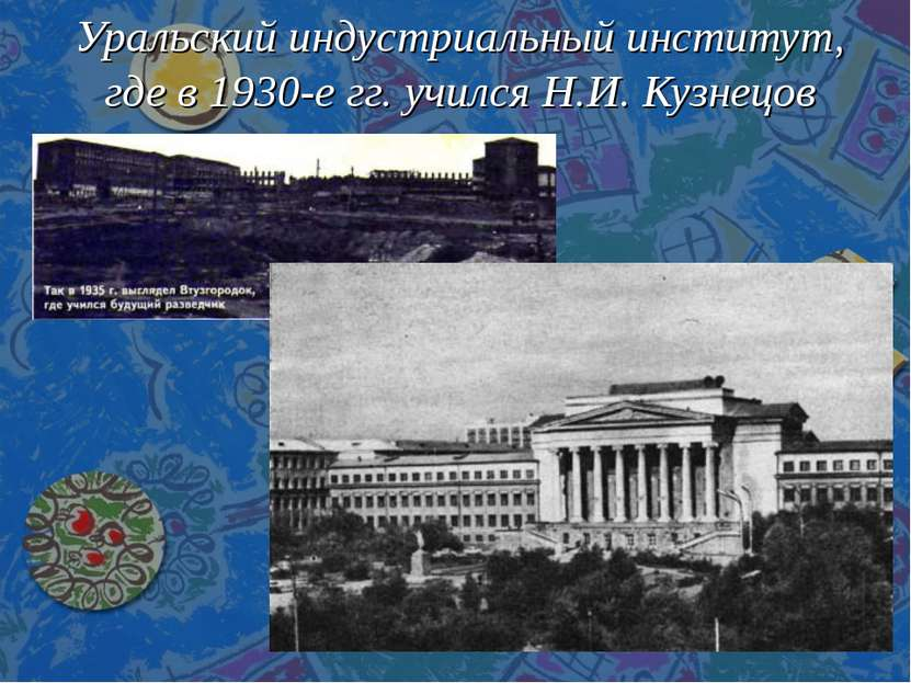 Уральский индустриальный институт, где в 1930-е гг. учился Н.И. Кузнецов